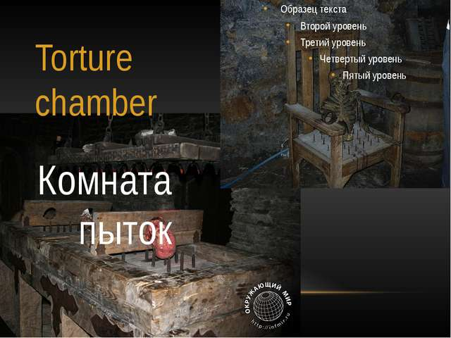 Torture chamber Комната пыток