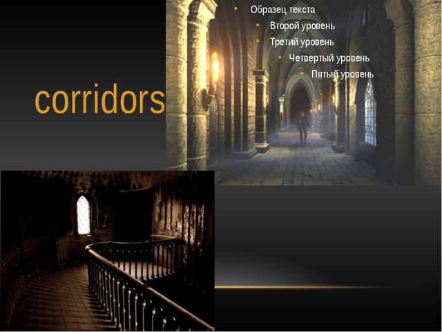 corridors коридоры
