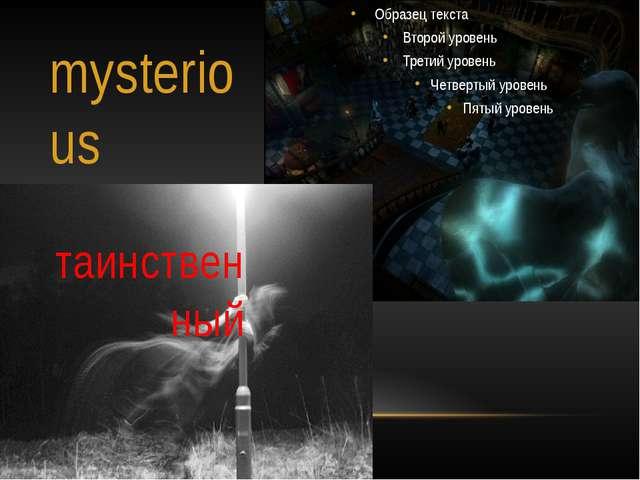 mysterious таинственный