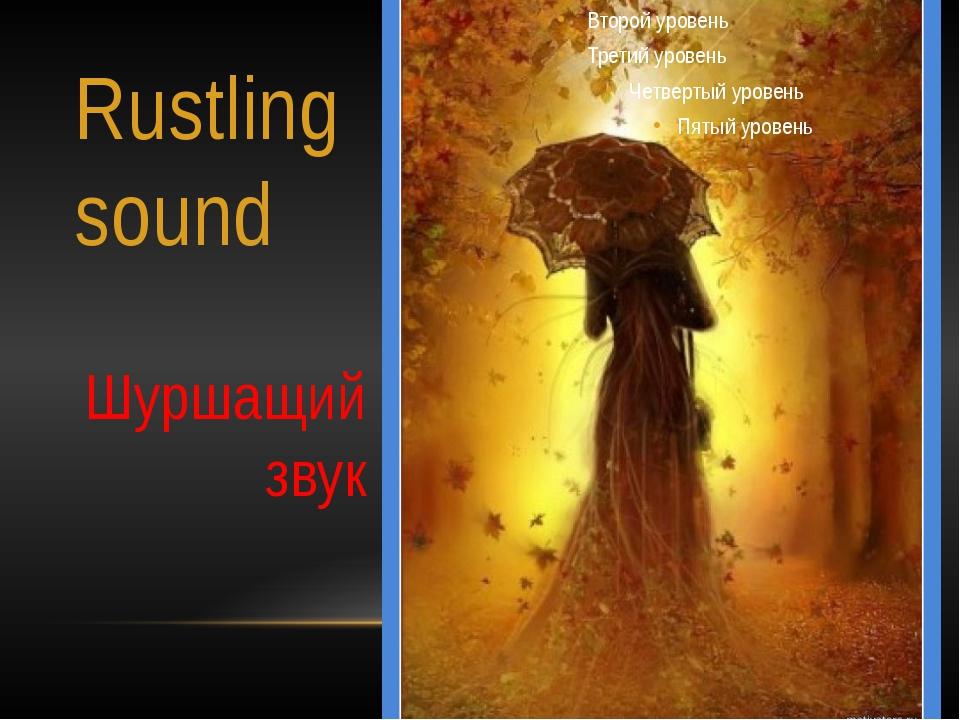 Rustling sound Шуршащий звук
