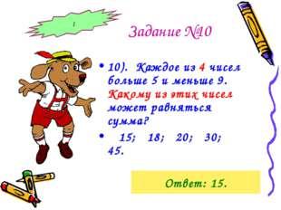 Задание №10 10). Каждое из 4 чисел больше 5 и меньше 9. Какому из этих чисел