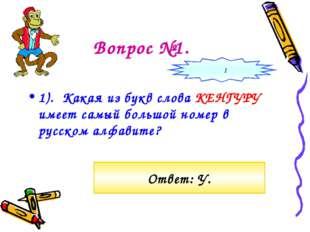 Вопрос №1. 1). Какая из букв слова КЕНГУРУ имеет самый большой номер в русско