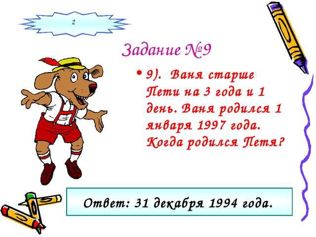 Задание № 9 9). Ваня старше Пети на 3 года и 1 день. Ваня родился 1 января 19...