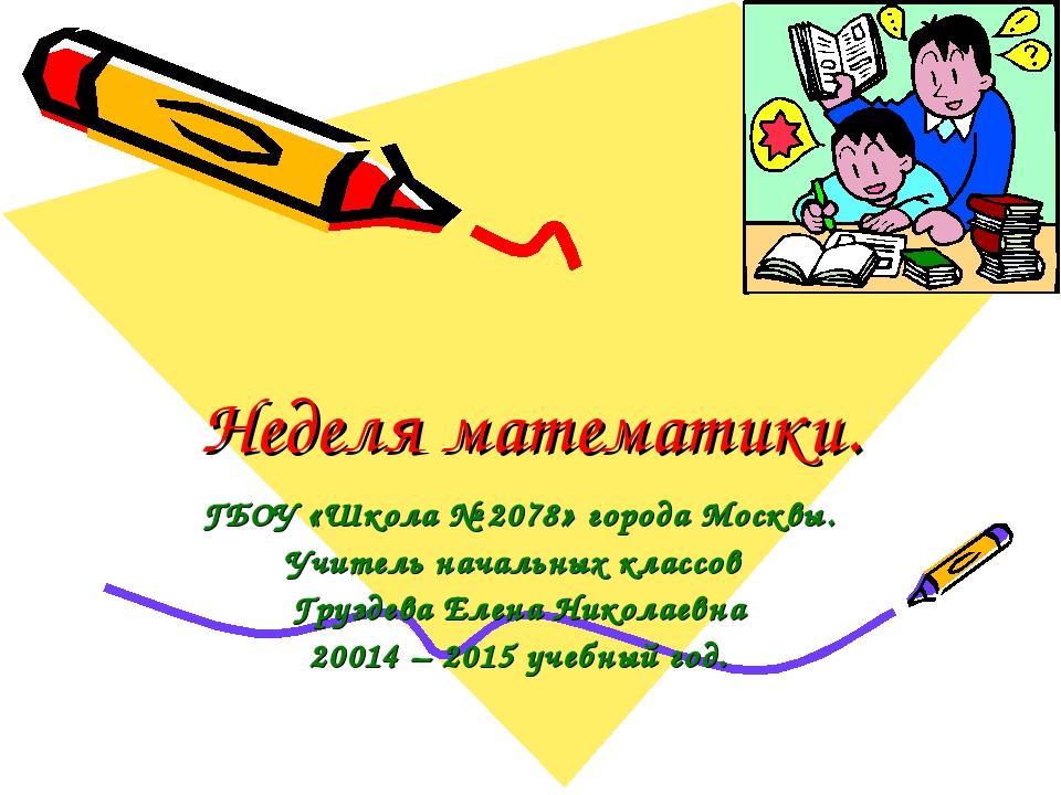 Неделя математики. ГБОУ «Школа № 2078» города Москвы. Учитель начальных класс...