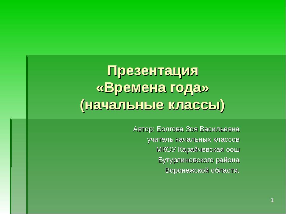 Презентация «Времена года» (начальные классы) Автор: Болгова Зоя Васильевна у...
