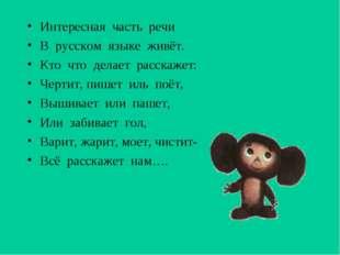 Интересная часть речи В русском языке живёт. Кто что делает расскажет: Чертит