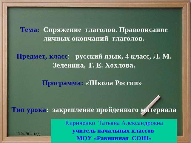 13.04.2011 год Тема: Спряжение глаголов. Правописание личных окончаний глагол...