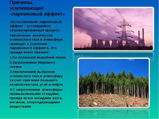 Причины, усиливающие «парниковый эффект» «Естественный» парниковый эффект – у...