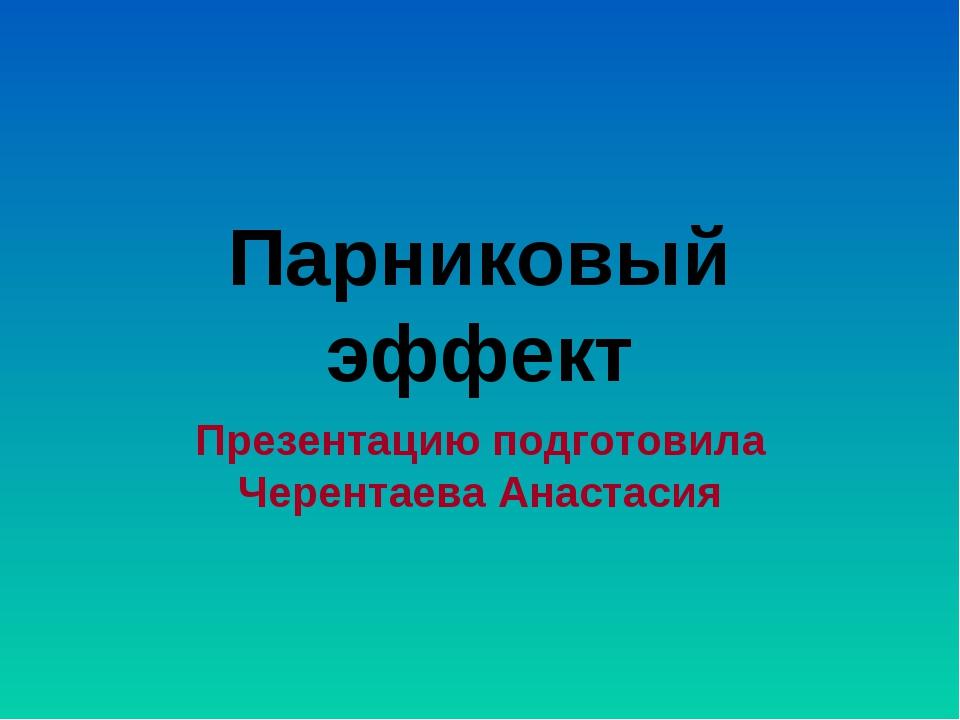 Парниковый эффект Презентацию подготовила Черентаева Анастасия
