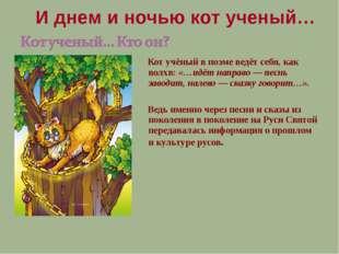 Кот учёный в поэме ведёт себя, как волхв:«…идёт направо — песнь заводит, на