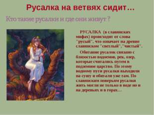 """РУСАЛКА (в славянских мифах) происходит от слова """"русый"""", что означает на др"""