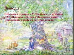 Персонажи отрывка « У Лукомоья…» из поэмы А.С.Пушкина «Руслан и Людмила» имею