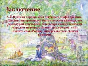 А.С.Пушкин хорошо знал легенды и мифы древних славян, интересовался бытом рус