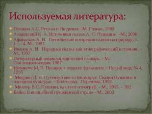 Пушкин А.С. Руслан и Людмила. -М.:Гознак, 1989 Азадовский К. А. Источники ска