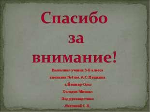 Выполнил ученик 3-Б класса гимназии №4 им. А.С.Пушкина г.Йошкар-Олы Холодов