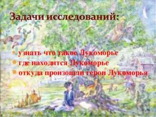 узнать что такое Лукоморье где находится Лукоморье откуда произошли герои Лу