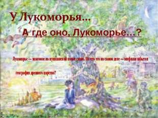 Лукоморье — знакомое по пушкинской поэме слово. Но что это на самом деле — м