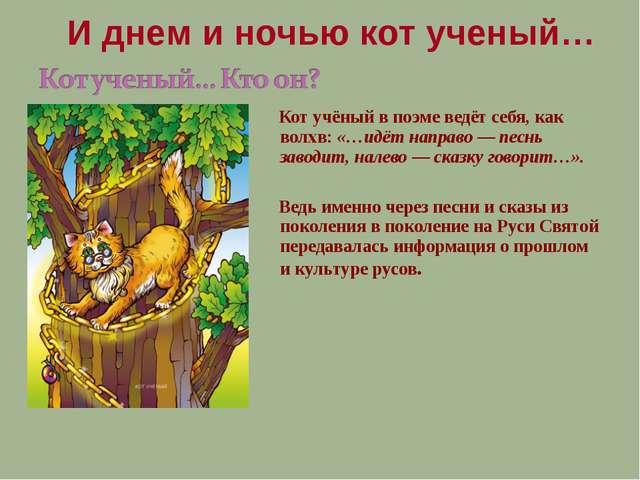 Кот учёный в поэме ведёт себя, как волхв:«…идёт направо — песнь заводит, на...