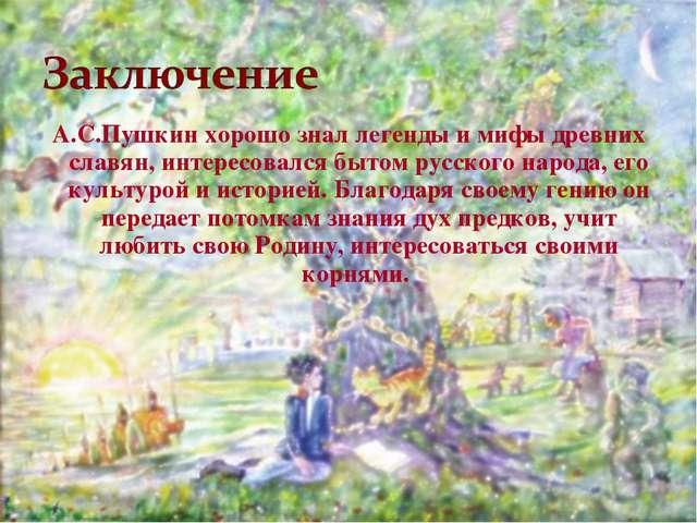 А.С.Пушкин хорошо знал легенды и мифы древних славян, интересовался бытом рус...