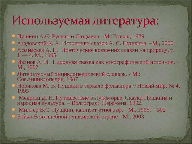 Пушкин А.С. Руслан и Людмила. -М.:Гознак, 1989 Азадовский К. А. Источники ска...