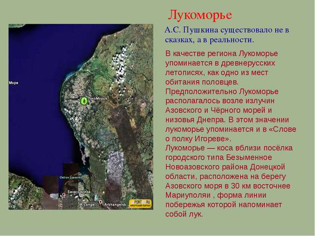 Лукоморье А.С. Пушкина существовало не в сказках, а в реальности. В качестве...