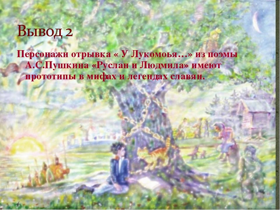 Персонажи отрывка « У Лукомоья…» из поэмы А.С.Пушкина «Руслан и Людмила» имею...