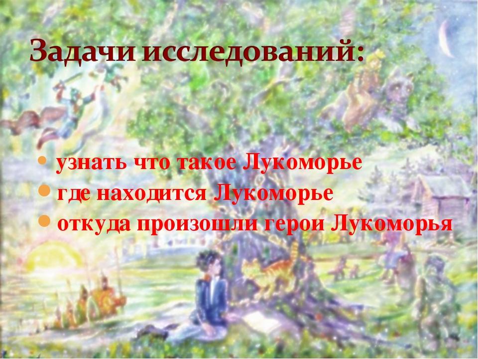 узнать что такое Лукоморье где находится Лукоморье откуда произошли герои Лу...