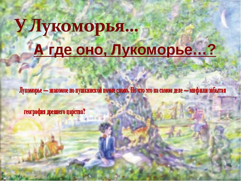 Лукоморье — знакомое по пушкинской поэме слово. Но что это на самом деле — м...