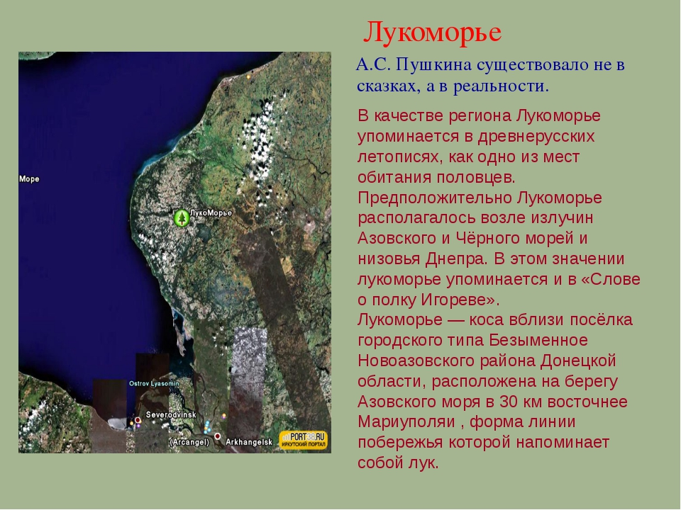 Пушкин лукоморье где находится