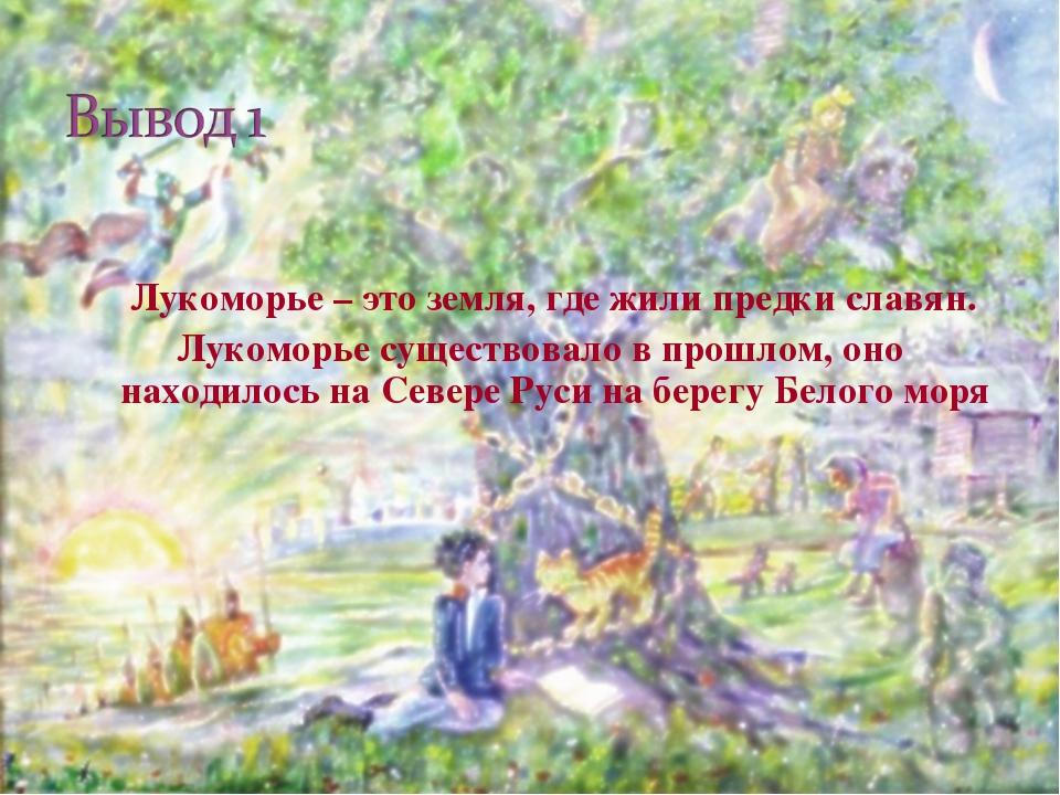 Лукоморье – это земля, где жили предки славян. Лукоморье существовало в прош...