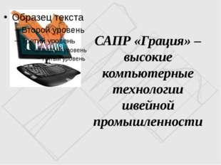 САПР «Грация» – высокие компьютерные технологии швейной промышленности