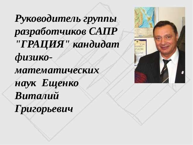 """Руководитель группы разработчиков САПР """"ГРАЦИЯ"""" кандидат физико-математическ..."""
