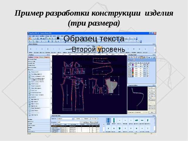 Пример разработки конструкции изделия (три размера)