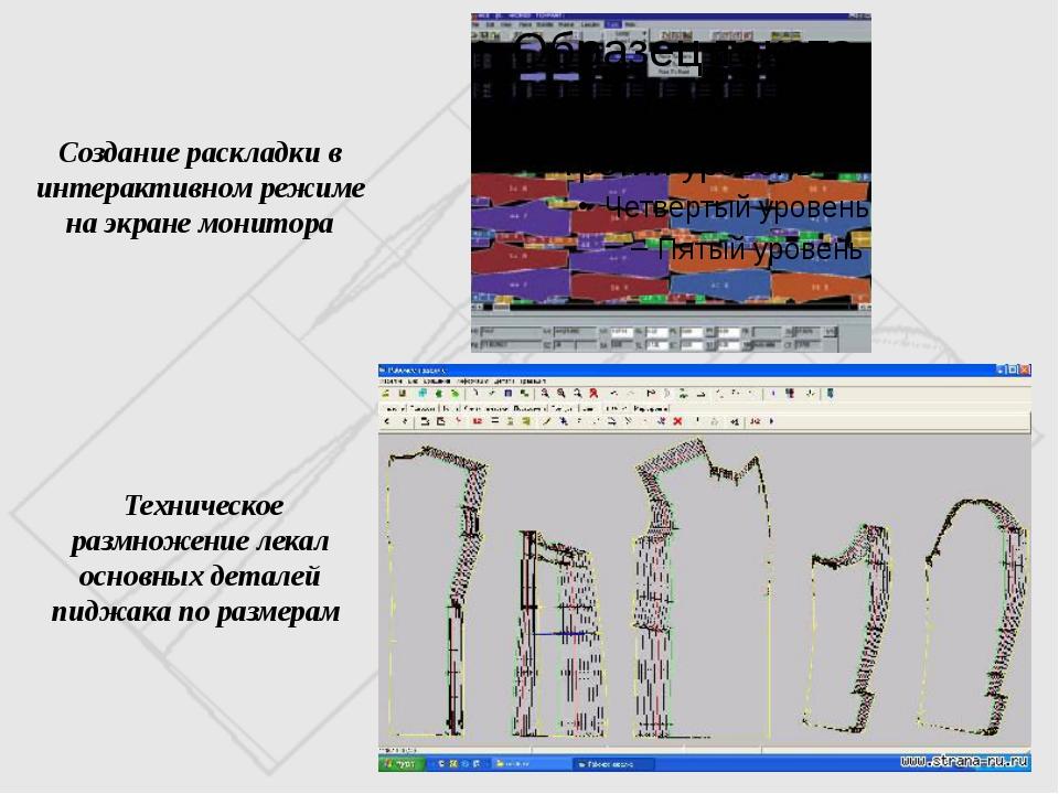 Создание раскладки в интерактивном режиме на экране монитора Техническое разм...