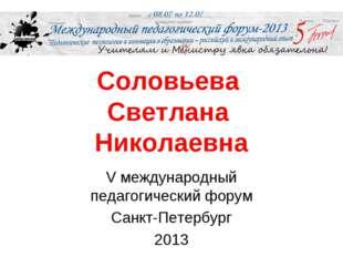 Соловьева Светлана Николаевна V международный педагогический форум Санкт-Пете