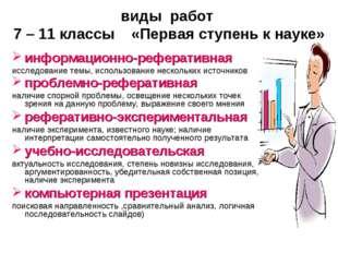 виды работ 7 – 11 классы «Первая ступень к науке» информационно-реферативная