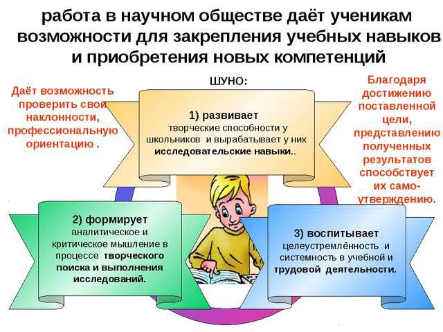 3) воспитывает целеустремлённость и системность в учебной и трудовой деятельн...
