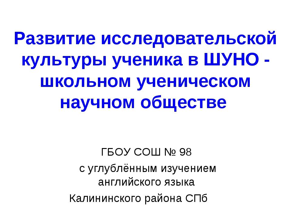Развитие исследовательской культуры ученика в ШУНО - школьном ученическом нау...