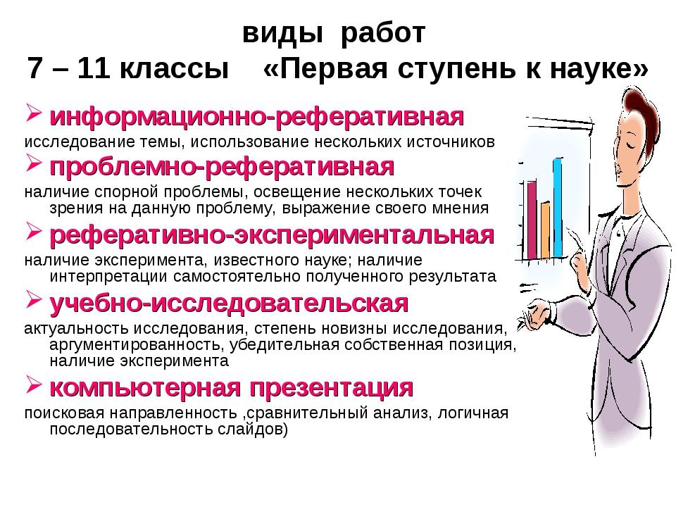 виды работ 7 – 11 классы «Первая ступень к науке» информационно-реферативная...