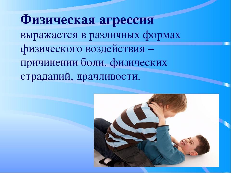 Физическая агрессия выражается в различных формах физического воздействия – п...