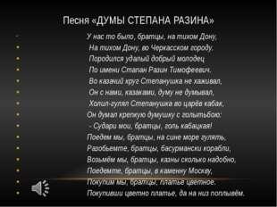 Песня «ДУМЫ СТЕПАНА РАЗИНА» У нас то было, братцы, на тихом Дону, На тихом До