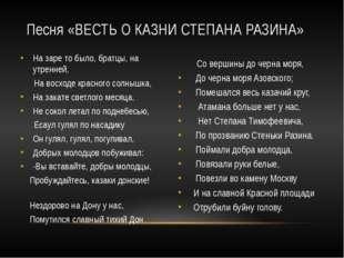 Со вершины до черна моря, До черна моря Азовского; Помешался весь казачий кр