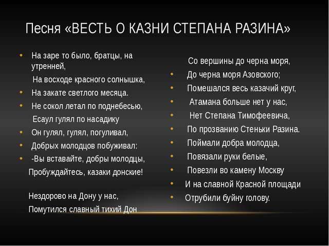 Со вершины до черна моря, До черна моря Азовского; Помешался весь казачий кр...