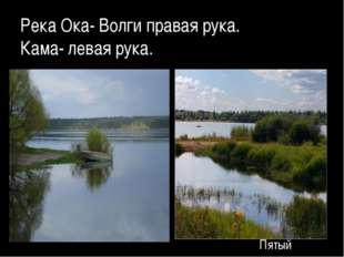 Река Ока- Волги правая рука. Кама- левая рука. Для правки структуры щелкните