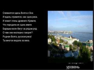 Сливаются здесь Волга и Ока И вдаль стремятся, как одна река. И знают стены д