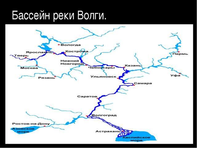 Бассейн реки Волги.