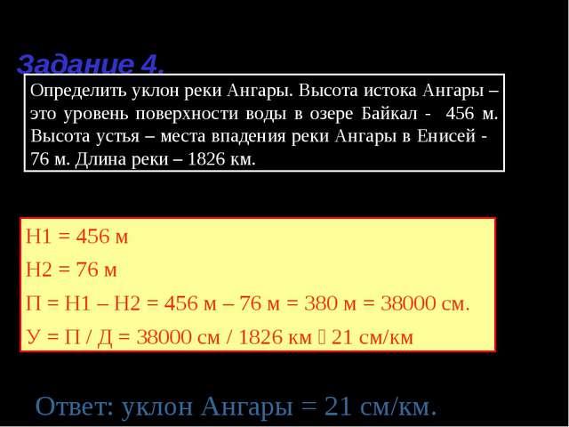 Задание 4. Определить уклон реки Ангары. Высота истока Ангары – это уровень п...