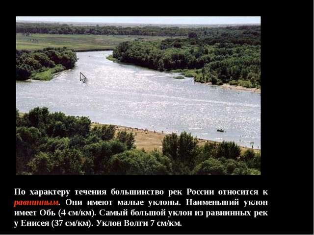 По характеру течения большинство рек России относится к равнинным. Они имеют...
