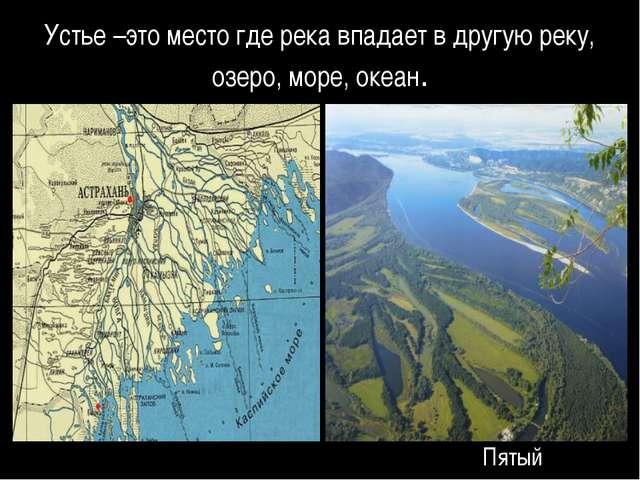 Устье –это место где река впадает в другую реку, озеро, море, океан. Для прав...