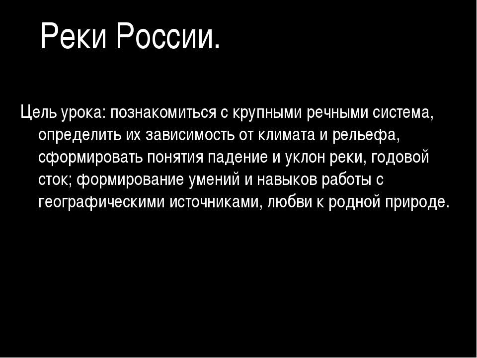 Реки России. Цель урока: познакомиться с крупными речными система, определить...